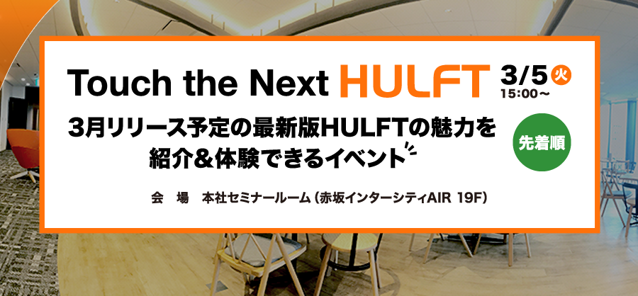 Touch the Next HULFT ~including HULFT OrangeLab. Meeting 2019~  詳しくはコチラ