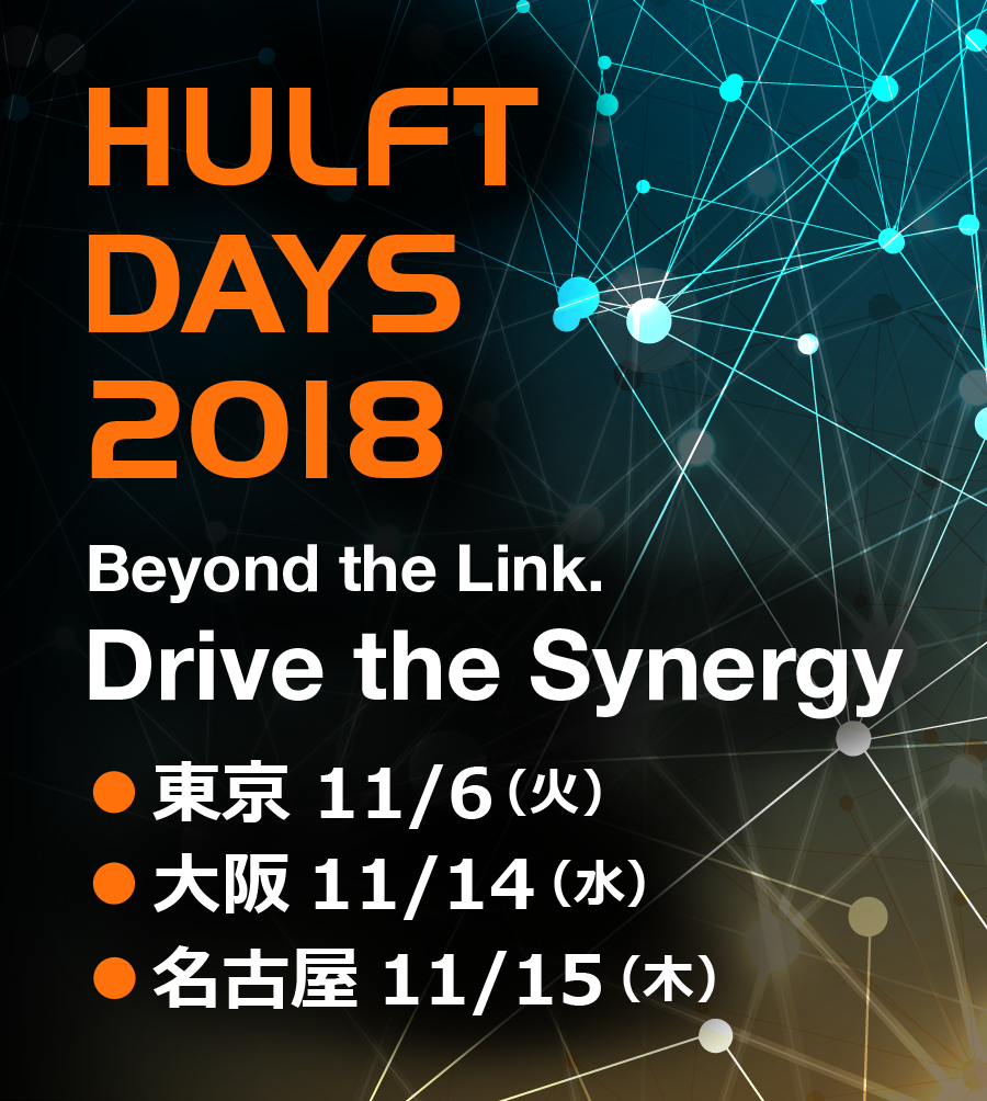 HULFT DAYS 2018 Beyond the Link. Drive the Synergy