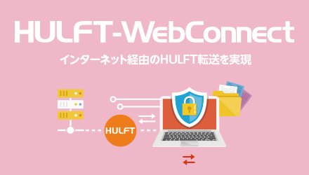 HULFT-WebConnect