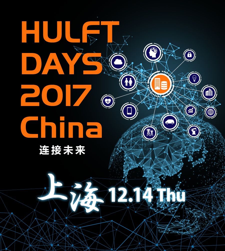 2017 China HULFT DAYS 连接未来
