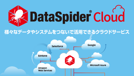 DataSpider Cloud
