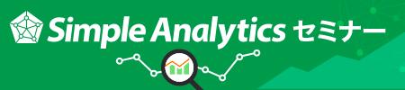 Simple Analytics セミナー