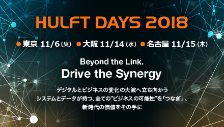 HULFT DAYS 2018 ~Beyond the Link. Drive the Synergy~