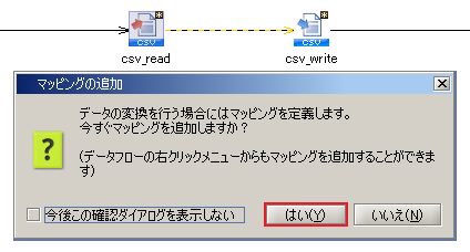 Mapper]基本機能(ドキュメントMa...