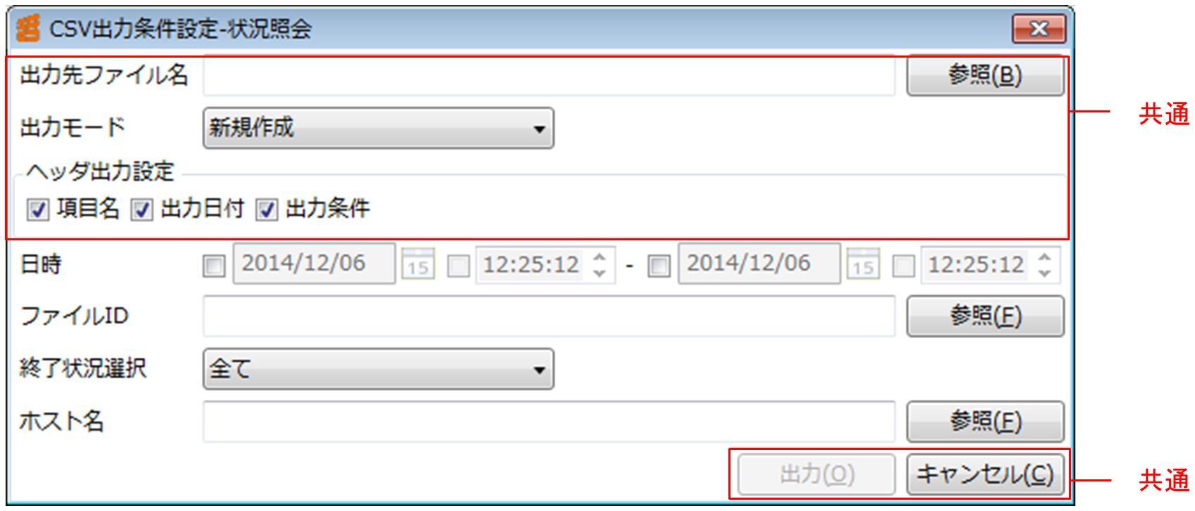 公式】HULFT Manager管理画面を使用した方法